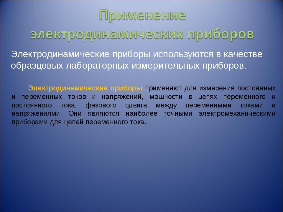 Электродинамические приборы используются в качестве образцовых лабораторных и...