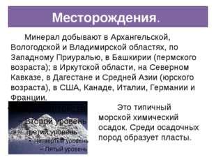 Месторождения. Минерал добывают в Архангельской, Вологодской и Владимирской о