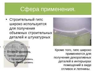 Сфера применения. Строительный гипс широко используется для получения объемны