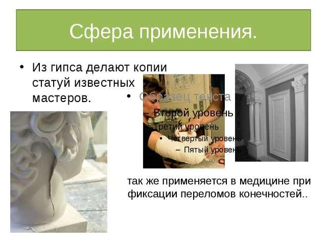 Сфера применения. Из гипса делают копии статуй известных мастеров. так же при...