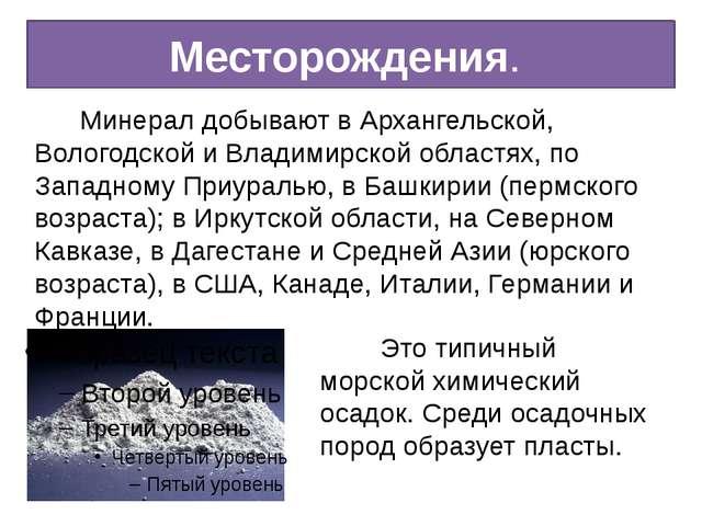 Месторождения. Минерал добывают в Архангельской, Вологодской и Владимирской о...