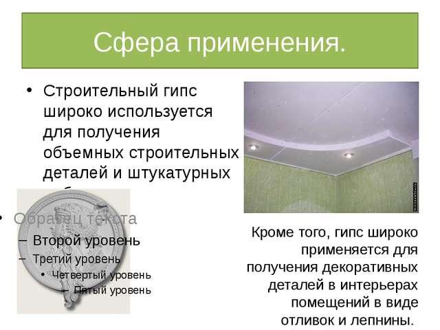Сфера применения. Строительный гипс широко используется для получения объемны...