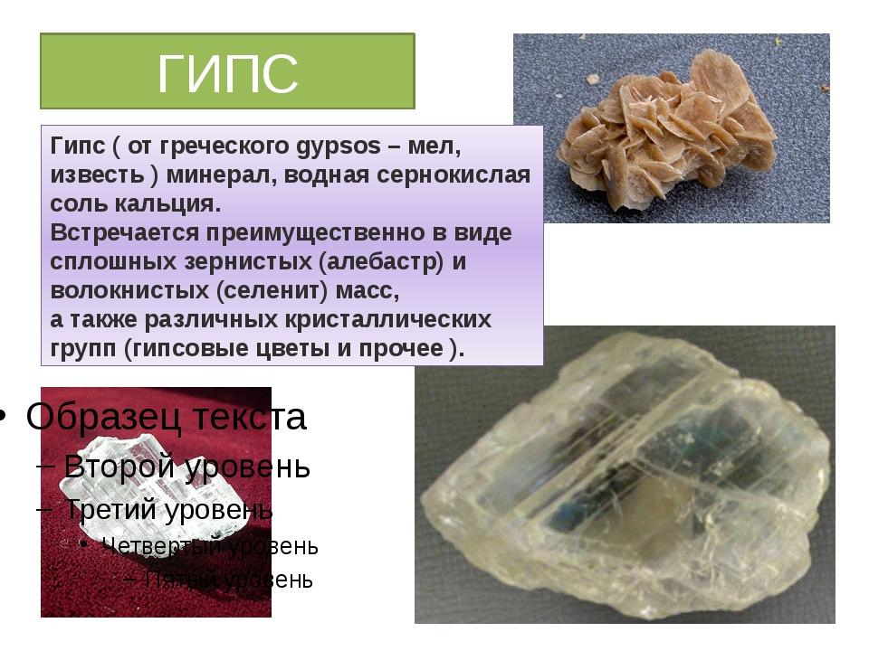 ГИПС Гипс ( от греческого gypsos – мел, известь ) минерал, водная сернокислая...