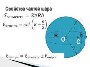 Свойства частей шара А В Свойства частей шара О С Р h
