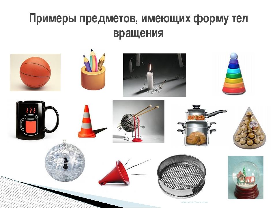 Примеры предметов, имеющих форму тел вращения