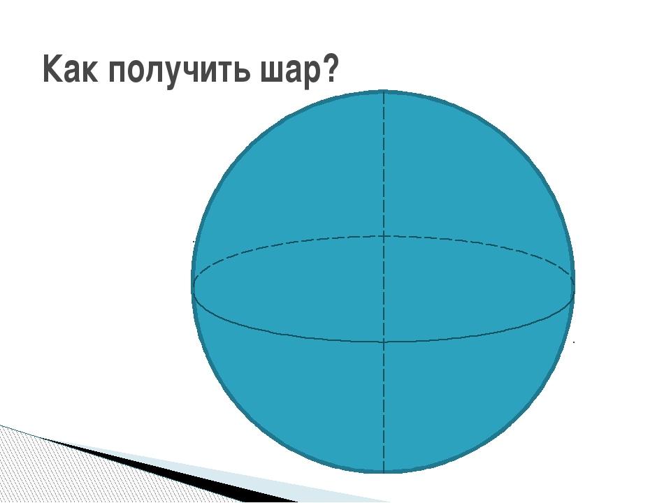 Как получить шар?