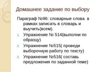 Домашнее задание по выбору Параграф №96: словарные слова в рамках записать в