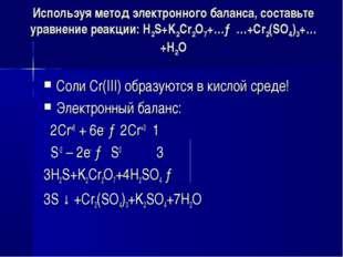 Используя метод электронного баланса, составьте уравнение pеакции: H2S+K2Cr2O