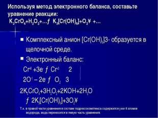 Используя метод электронного баланса, составьте уравнение pеакции: K2CrO4+H2O