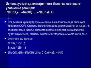 Используя метод электронного баланса, составьте уравнение pеакции: NaCrO2+…+N