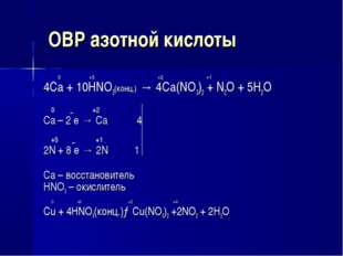 ОВР азотной кислоты 0 +5 +2 +1 4Ca + 10HNO3(конц.) → 4Ca(NO3)2 + N2O + 5H2O