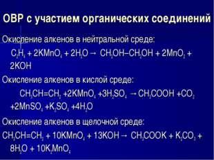 ОВР с участием органических соединений Окисление алкенов в нейтральной среде: