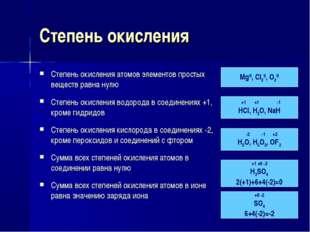 Степень окисления Степень окисления атомов элементов простых веществ равна ну