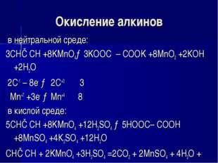 Окисление алкинов в нейтральной среде: 3CH≡CH +8KMnO4→3KOOC – COOK +8MnO2 +2К