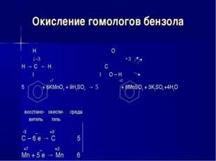 Окисление гомологов бензола H O ↓-3 +3 H → C ← H C | | O – H +7 +2 5 + 6KMnO4
