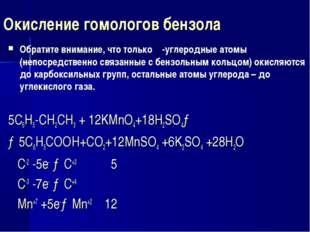 Окисление гомологов бензола Обратите внимание, что только α-углеродные атомы