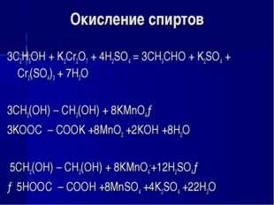 Окисление спиртов 3C2H5OH + K2Cr2O7 + 4H2SO4 = 3CH3CHO + K2SO4 + Cr2(SO4)3 +