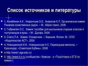 Список источников и литературы  1. Ахлебинин А.К., Нифантьев Э.Е., Анфилов