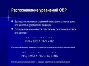 Распознавание уравнений ОВР Запишите значения степеней окисления атомов всех