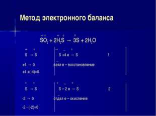 Метод электронного баланса +4 -2 +1 -2 0 SO2 + 2H2S → 3S + 2H2O +4 0 +4 _ 0 S