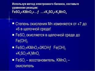 Используя метод электронного баланса, составьте уравнение реакции: FeSO4+KMnO