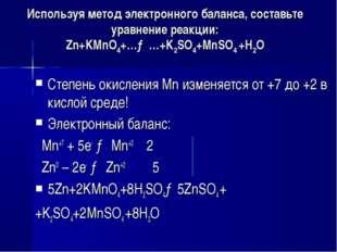 Используя метод электронного баланса, составьте уравнение pеакции: Zn+KMnO4+…