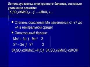Используя метод электронного баланса, составьте уравнение реакции: K2SO3+KMnO