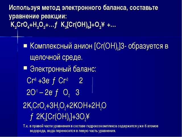Используя метод электронного баланса, составьте уравнение pеакции: K2CrO4+H2O...