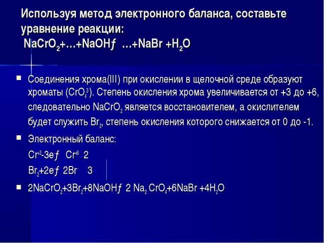 Используя метод электронного баланса, составьте уравнение pеакции: NaCrO2+…+N...