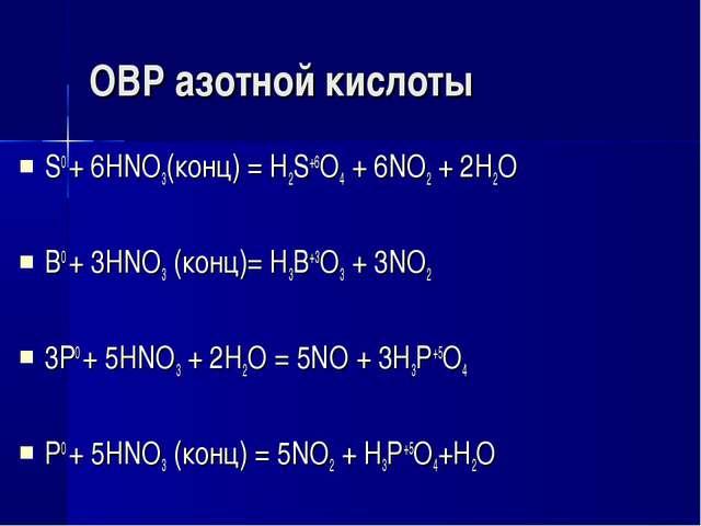 ОВР азотной кислоты S0 + 6HNO3(конц) = H2S+6O4 + 6NO2 + 2H2O B0 + 3HNO3 (конц...