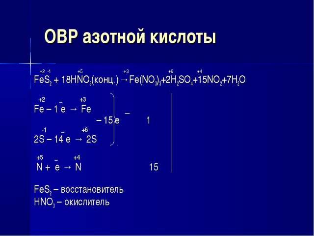 ОВР азотной кислоты +2 -1 +5 +3 +6 +4 FeS2 + 18HNO3(конц.)→Fe(NO3)3+2H2SO4+1...