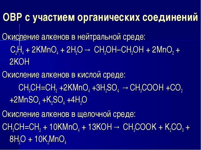 ОВР с участием органических соединений Окисление алкенов в нейтральной среде:...