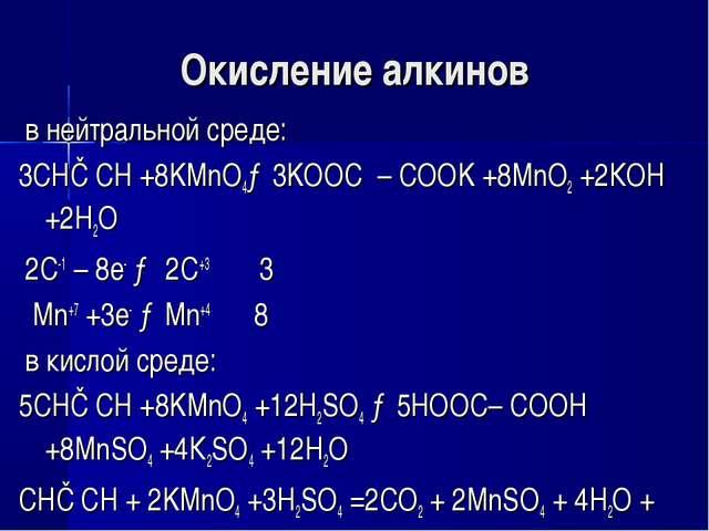 Окисление алкинов в нейтральной среде: 3CH≡CH +8KMnO4→3KOOC – COOK +8MnO2 +2К...
