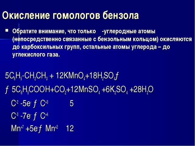 Окисление гомологов бензола Обратите внимание, что только α-углеродные атомы...