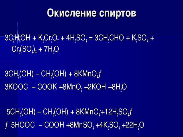 Окисление спиртов 3C2H5OH + K2Cr2O7 + 4H2SO4 = 3CH3CHO + K2SO4 + Cr2(SO4)3 +...