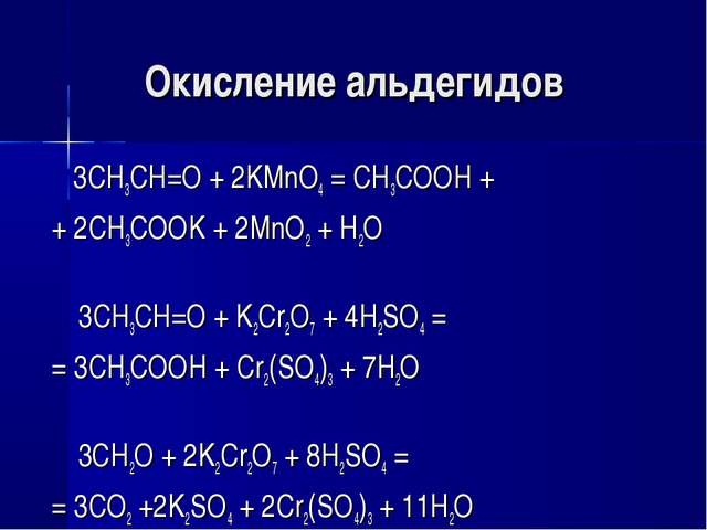 Окисление альдегидов 3CH3CH=O + 2KMnO4 = CH3COOH + + 2CH3COOK + 2MnO2 + H2O 3...