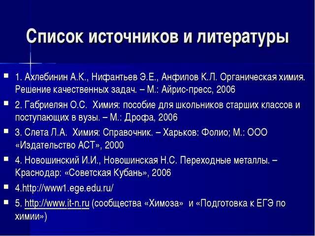 Список источников и литературы  1. Ахлебинин А.К., Нифантьев Э.Е., Анфилов...