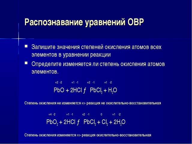 Распознавание уравнений ОВР Запишите значения степеней окисления атомов всех...