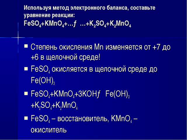 Используя метод электронного баланса, составьте уравнение реакции: FeSO4+KMnO...