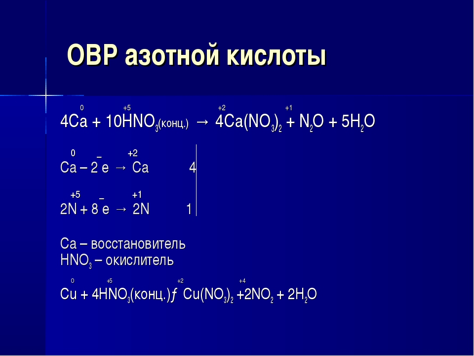 ОВР азотной кислоты 0 +5 +2 +1 4Ca + 10HNO3(конц.) → 4Ca(NO3)2 + N2O + 5H2O...