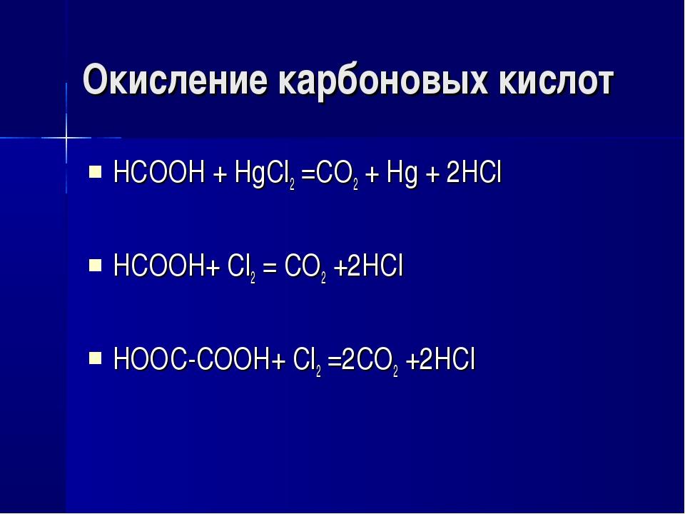 Окисление карбоновых кислот НСООН + HgCl2 =CO2 + Hg + 2HCl HCOOH+ Cl2 = CO2 +...