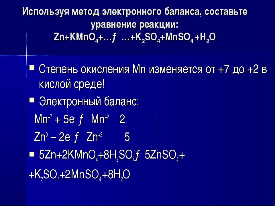 Используя метод электронного баланса, составьте уравнение pеакции: Zn+KMnO4+…...