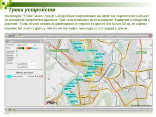 """Треки устройств На вкладке """"Треки"""" можно увидеть подробную информацию на карт"""