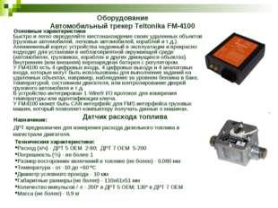 Оборудование Автомобильный трекер Teltonika FM-4100 Основные характеристики