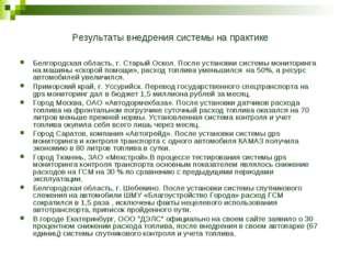Результаты внедрения системы на практике Белгородская область, г. Старый Оско