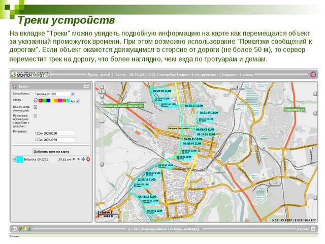 """Треки устройств На вкладке """"Треки"""" можно увидеть подробную информацию на карт..."""