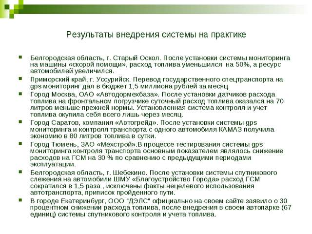 Результаты внедрения системы на практике Белгородская область, г. Старый Оско...