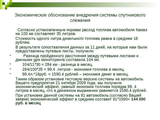 Экономическое обоснование внедрения системы спутникового слежения Согласно ус...