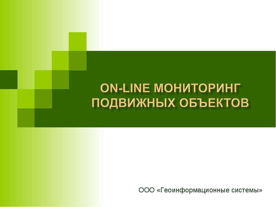 ООО «Геоинформационные системы»