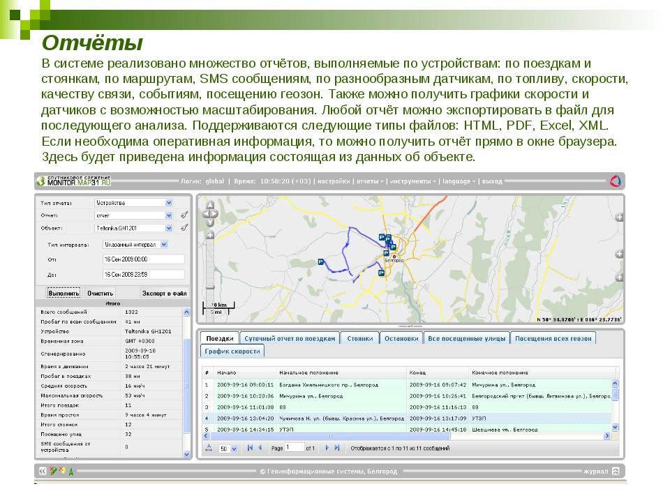 Отчёты В системе реализовано множество отчётов, выполняемые по устройствам: п...